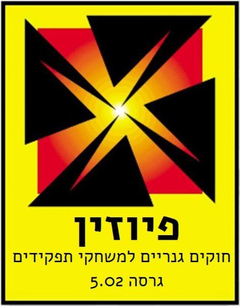 fuzion-rpg-logo